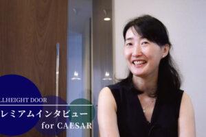 プレミアムインタビュー for CAESAR