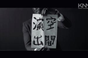 KAMIYA promotion video(Full version)