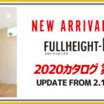 2020カタログ 新商品 第二弾 FULLHIGHT-BOX