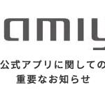 【重要なお知らせ】アプリ不具合のお詫びとご連絡
