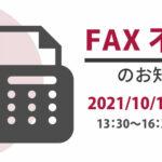 【10月16日(土)】停電点検に伴うFAX不通のお知らせ