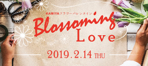 FLOWER VALENTINE『 Blossoming Love 』