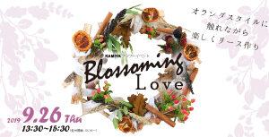 【プラチナメンバー様限定】KAMIYAフラワーイベント『 Blossoming Love 』9月26日(木)開催!